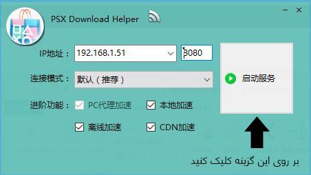 PSX Download Helper