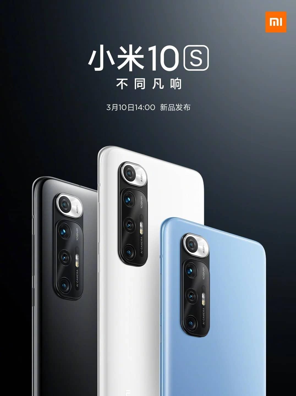 هاتف Xiaomi Mi 10S